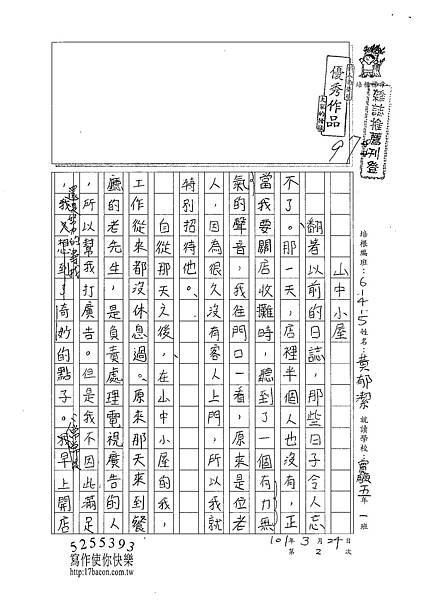 101W5402黃郁潔 (1)