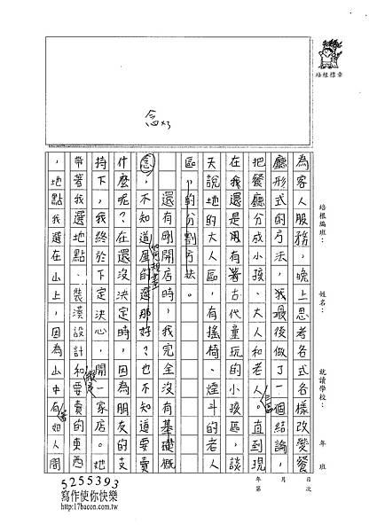 101W5402黃郁潔 (2)
