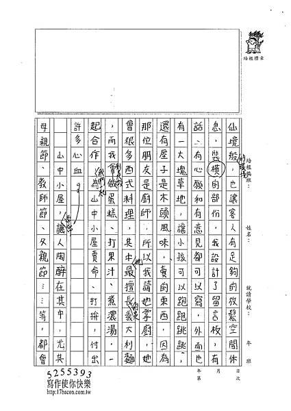 101W5402黃郁潔 (3)