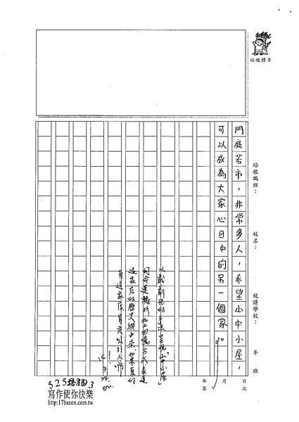 101W5402黃郁潔 (4)