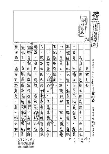 101W5402羅郁琦 (1)