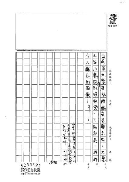 101W5402羅郁琦 (3)