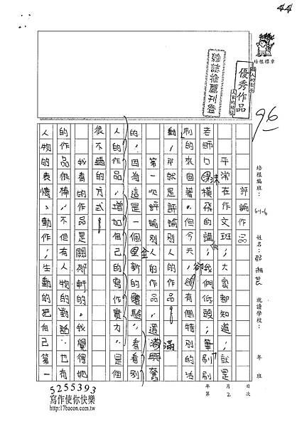 101W6402邵湘芸 (1)
