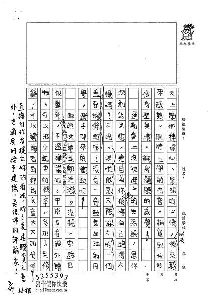 101W6402邵湘芸 (2)