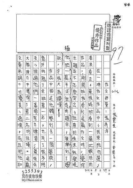 101W6402張豐瑾 (1)