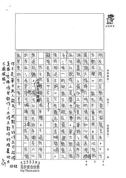 101W6402張豐瑾 (2)