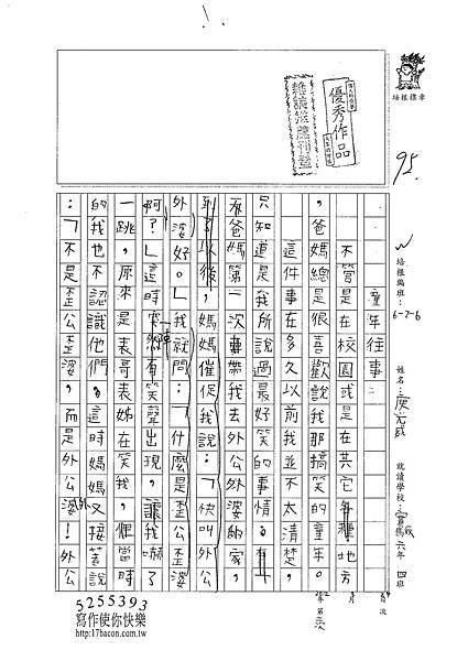101W6402庾光威 (1)