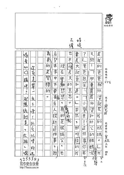 101W6402庾光威 (2)