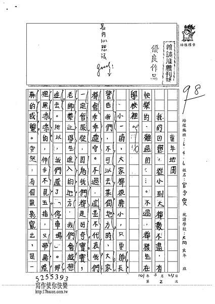 101W6402官予雯 (1)