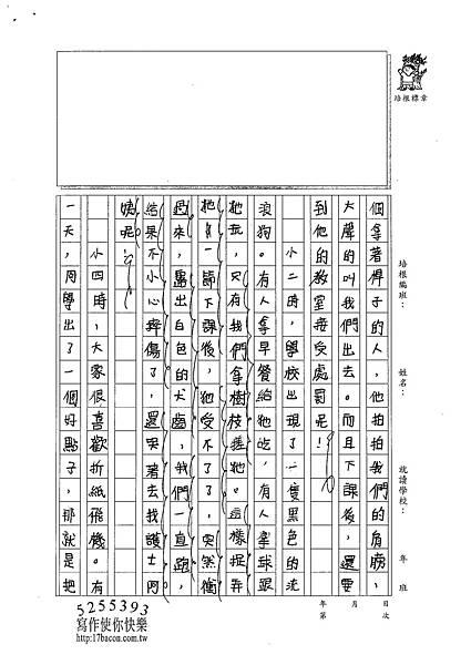 101W6402官予雯 (2)