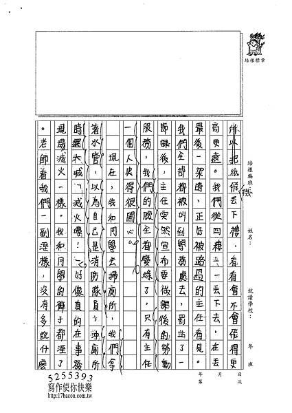 101W6402官予雯 (3)