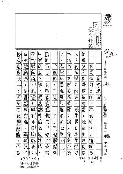101W6402黃縕柔 (1)