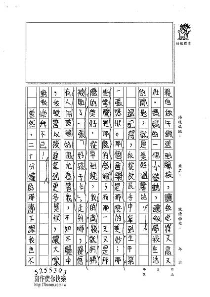 101W6402黃縕柔 (2)