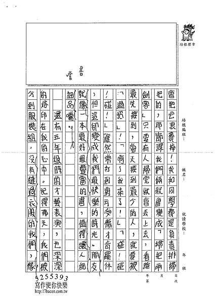 101W6402黃縕柔 (3)
