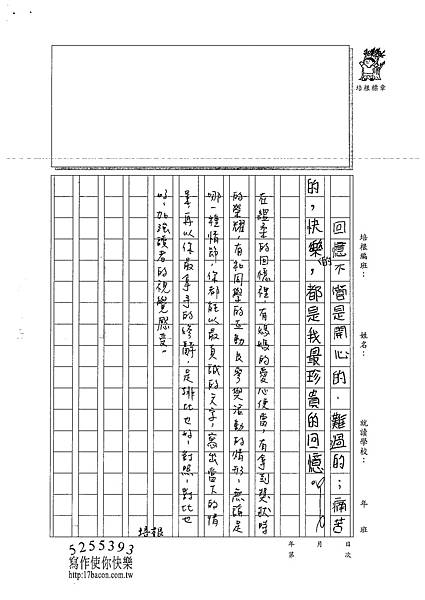 101W6402黃縕柔 (5)