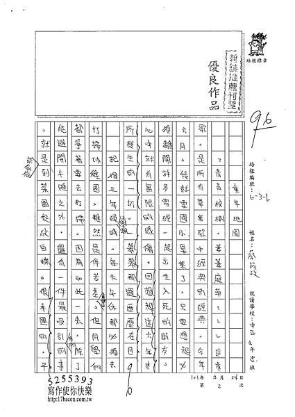 101W6402蔡筠孜 (1)