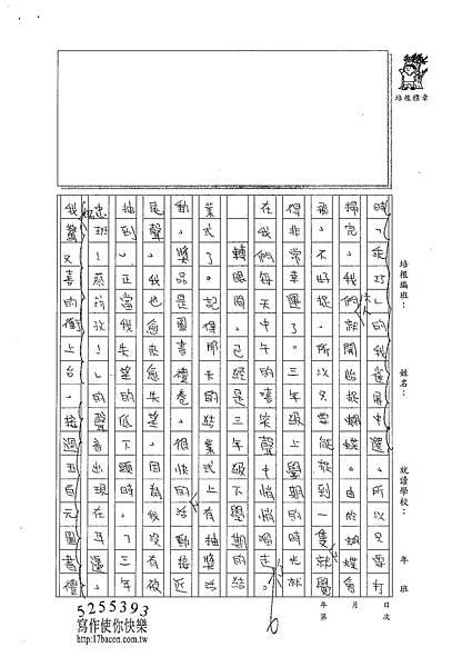 101W6402蔡筠孜 (2)