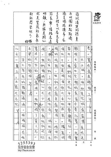 101W6402蔡筠孜 (3)