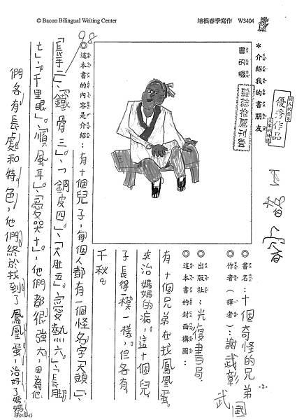 101W3404王楷睿 (1)