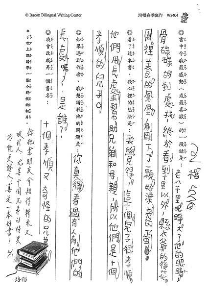 101W3404王楷睿 (2)