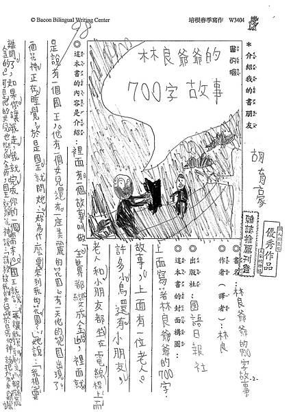 101W3404胡育豪 (1)