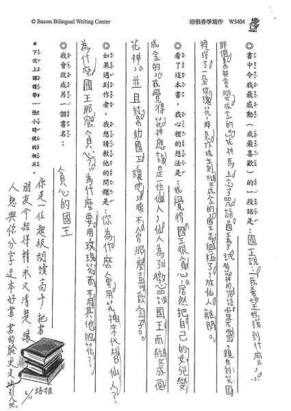 101W3404胡育豪 (2)