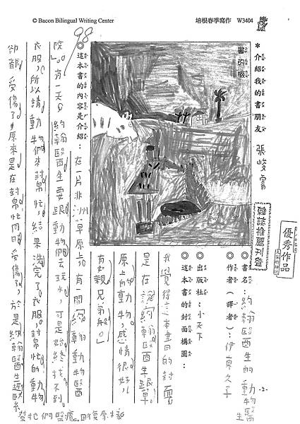 101W3404張峻睿 (1)