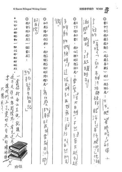 101W3404張峻睿 (2)