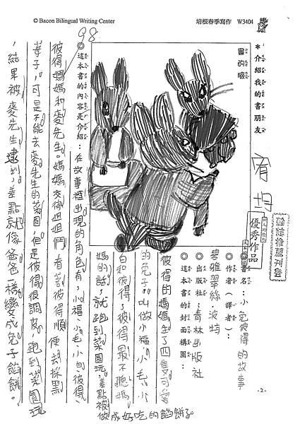 101W3404陳宥均 (1)