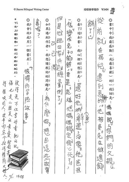 101W3404陳宥均 (2)