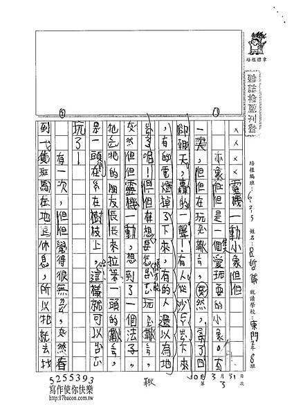 101W3403呂哲儀 (1)