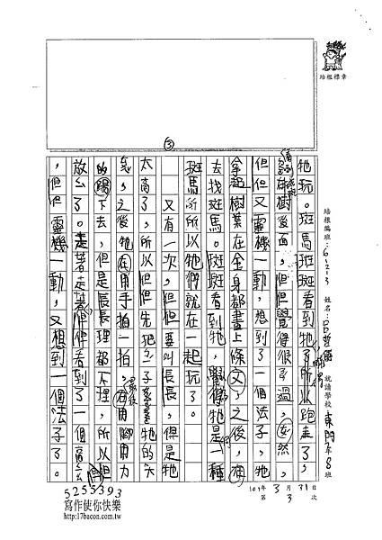 101W3403呂哲儀 (2)