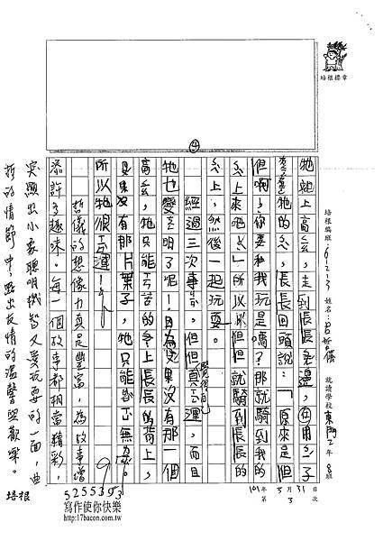 101W3403呂哲儀 (3)