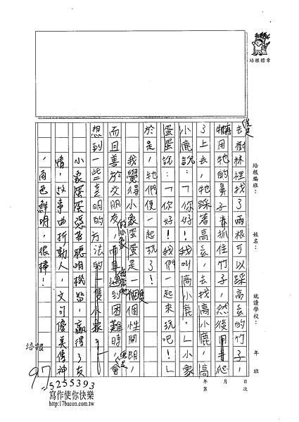 101W3403張新芸 (2)