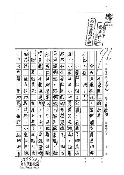101W3403黃敬恩 (1)