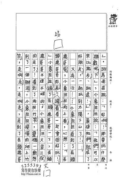 101W3403黃敬恩 (2)