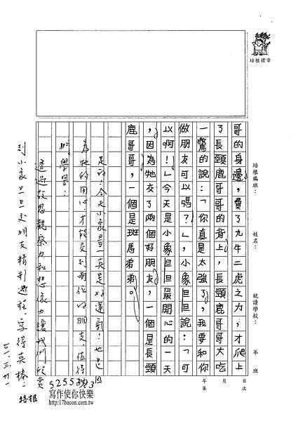 101W3403黃敬恩 (3)