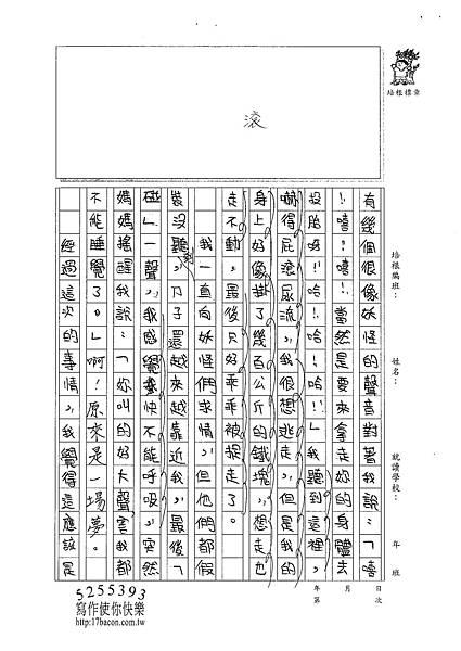 101W4403郭瑀涵 (2)