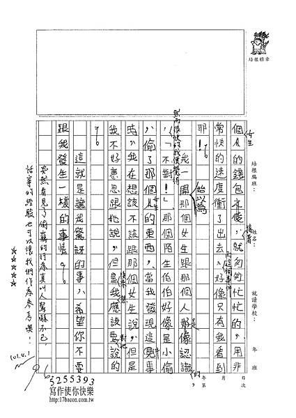 101W4403林恬寧 (2)