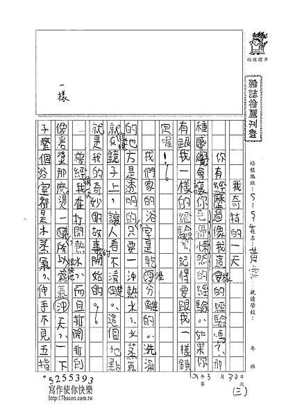 101W4403黃睿宇 (1)