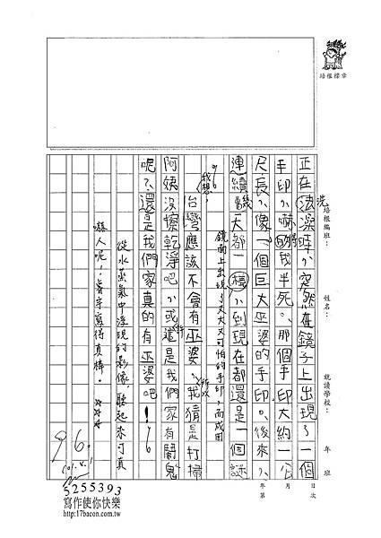 101W4403黃睿宇 (2)