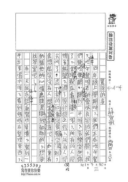101W4403蘇宣帆 (1)