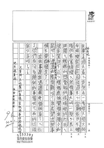 101W4403蘇宣帆 (2)