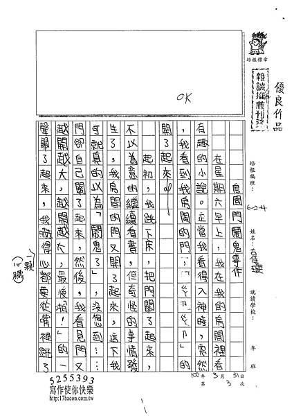 101W4403古佳璇 (1)