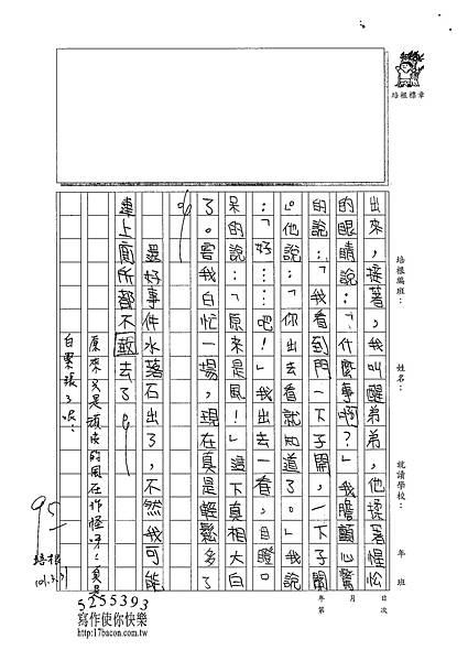 101W4403古佳璇 (2)