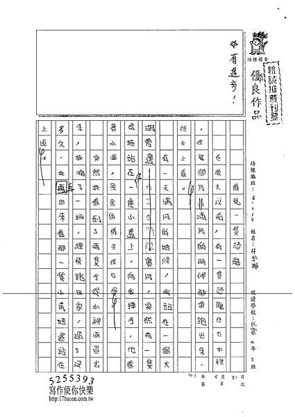 101W4403林羿樺 (1)