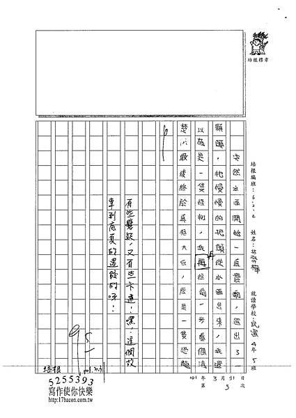 101W4403林羿樺 (2)
