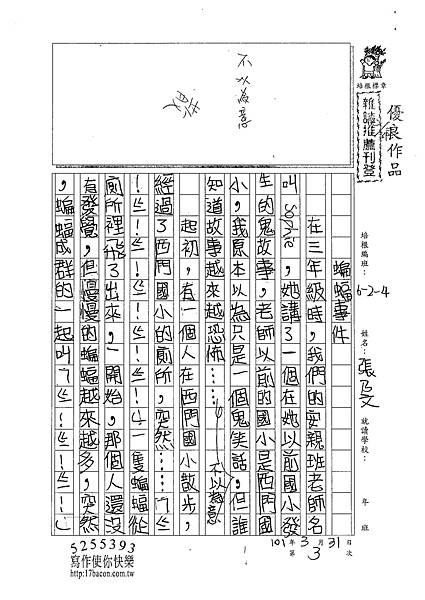 101W4403張乃文 (1)