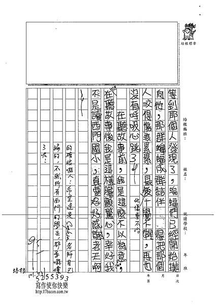 101W4403張乃文 (2)