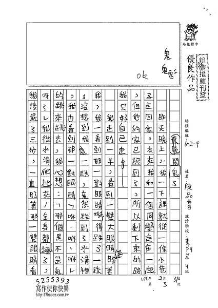 101W4403陳品睿 (1)